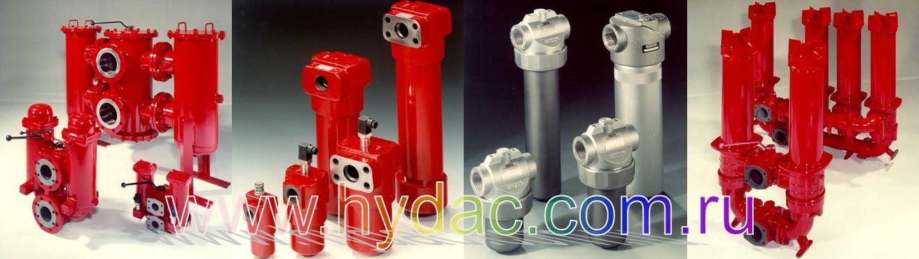 Фильтры гидравлические для масла Hydac